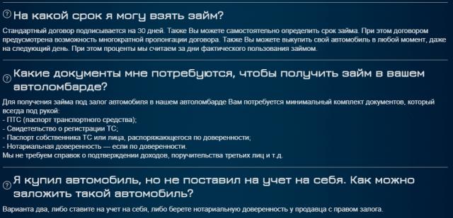 Автоломбард Меганов Чита займ под залог ПТС
