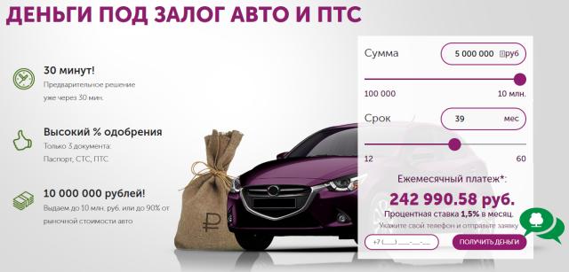 Автоломбард Грин Финанс займ под ПТС