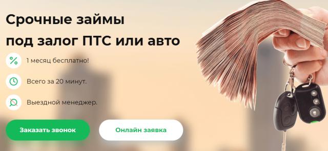 Autolombard City Горбунова 12 займ под ПТС