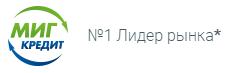 Автоломбард МигКредит отзывы