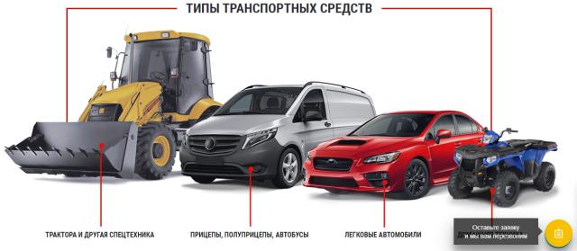 Автоломбард Автозайм займ под залог ПТС