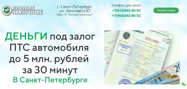 Автоломбард Личные Наличные СПБ займ под залог ПТС