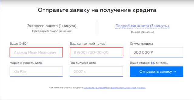 Автоломбард РусАвтоЗалог займ под ПТС
