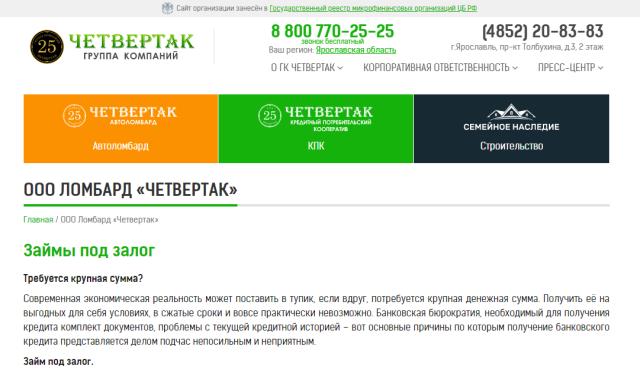 Автоломбард Четвертак займ под залог ПТС