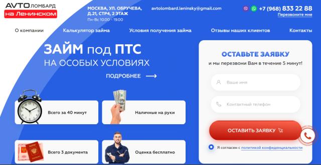 Автоломбард на Ленинском займ под залог ПТС