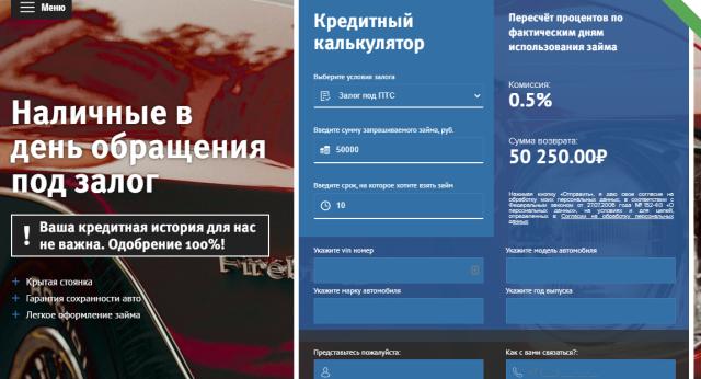 Астраханский Микрозайм займ под залог ПТС