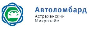 Астраханский Микрозайм отзывы