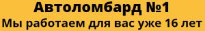Автоломбард 1 Екатеринбург отзывы