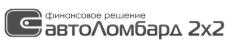 Автоломбард 2х2 Калининград отзывы