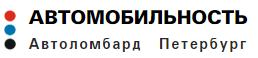 Автоломбард Автомобильность Санкт-Петербург отзывы