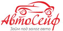 Автоломбард Автосейф Москва отзывы