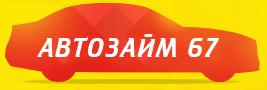 Автоломбард Автозайм 67 Смоленск отзывы