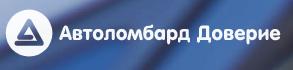 Автоломбард Доверие Казань отзывы