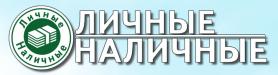 Автоломбард Личные Наличные СПБ отзывы