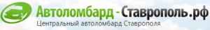 Автоломбард СТаврополь.рф отзывы