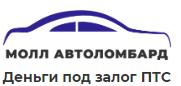 Автоломбард МОЛЛ Екатеринбург отзывы