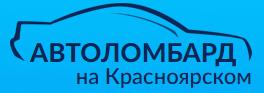Автоломбард на Красноярском Омск отзывы