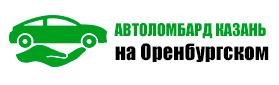 Автоломбард на Оренбургском Казань отзывы
