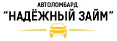 Автоломбард Надёжный Займ Пермь отзывы