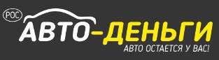 Автоломбард РосАвтоДеньги отзывы