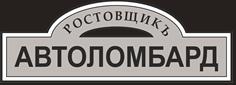 Автоломбард Ростовщик Калининград отзывы